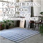 インドコットンシェニール手織り ラグ (CR600C) 130×190cm スカイグレー