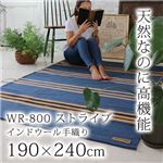 インドウール手織り ラグ (WR800) 190×240cm ライトデニム