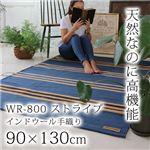 インドウール手織り ラグ (WR800) 90×130cm ライトデニム