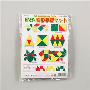 (まとめ)アーテック EVA図形学習セット 【×30セット】