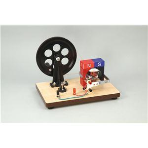 発電原理説明器
