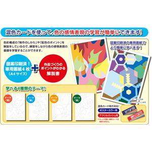 (まとめ)アーテック 混色カード学習セット 暖寒軽重デザイン4種セット 【×50セット】