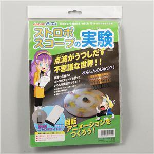 (まとめ)アーテック サイエンスブック・ストロボスコープの実験 【×40セット】