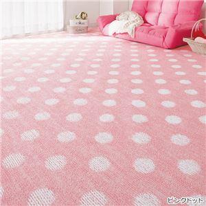 選べる撥水加工タフトカーペット/絨毯 【ピンクドット 5: 江戸間8畳/正方形】 フリーカット可 日本製