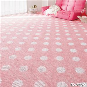 選べる撥水加工タフトカーペット/絨毯 【ピンクドット 6: 江戸間10畳/長方形】 フリーカット可 日本製