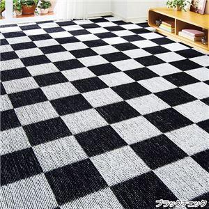 選べる撥水加工タフトカーペット/絨毯 【ブラックチェック 1: 江戸間2畳/正方形】 フリーカット可 日本製