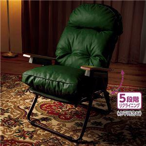 イタリア製リラックスチェア(折りたたみパーソナルチェア) 合成皮革(合皮) リクライニング式 フットレスト/肘付き グリーン(緑)