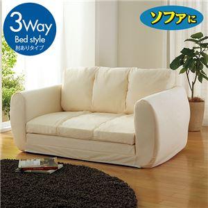 3WAYソファーベッド 【セミダブルサイズ】 肘付き 日本製 ベージュ