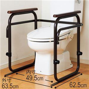 洋式トイレ据置用アーム/トイレ用手すり 【ブラウン】 スチールパイプ 高さ6段階調整可 日本製