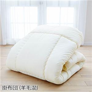 掛け布団/寝具 【シングルサイズ】 アイボリー 日本製 『羊毛入り 抗菌・防臭・防ダニ寝具シリーズ』