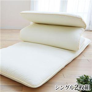 快適!日本製ウルトラボリューム敷布団 【シングルサイズ/2枚組】 厚さ約14cm 日本製