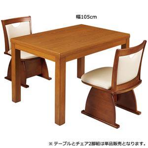 【テーブル単品】 ダイニングこたつテーブル 【長方形 幅105cm】 ライトブラウン 木製
