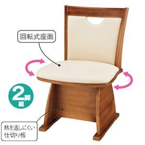 【椅子のみ】 回転式ダイニングチェア リビングチェア 【こたつテーブル用 2脚組】 幅46cm×奥行53cm×高さ73cm 座面高39cm