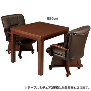 【テーブル単品】 ダイニングこたつテーブル 【正方形 幅80cm】 ダークブラウン 木製