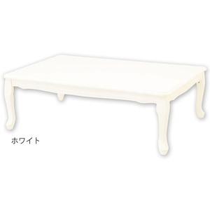 折りたたみテーブル/ローテーブル 【長方形 ホワイト】 幅120cm×奥行75cm 『プリンセス猫足テーブル』