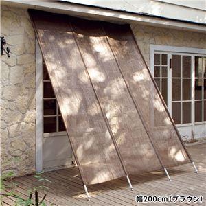 洋風たてす【工事不要・簡単設置】【日差し除け・テラス・デッキ・ベランダ・お庭】 ブラウン 幅200cm