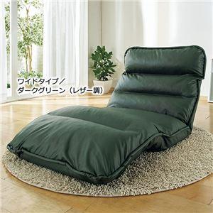 低反発もこもこ座椅子 【ダークグリーン レザー調 ワイドタイプ】 リクライニング スチールパイプ ウレタン 固定用バンド付き