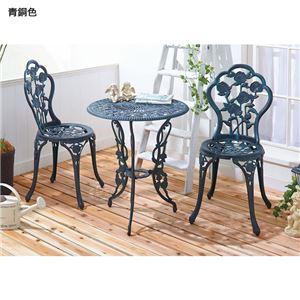 ローズガーデンファニチャー 青銅色 テーブル&チェア2脚