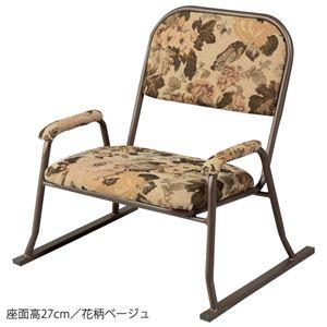 楽座椅子/パーソナルチェア 4点セット 【花柄ベージュ 座面高27cm】 肘付き スチールフレーム 〔リビング ダイニング〕