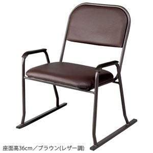 楽座椅子/パーソナルチェア 4点セット 【ブラウン レザー調 座面高36cm】 肘付き スチールフレーム 〔リビング ダイニング〕