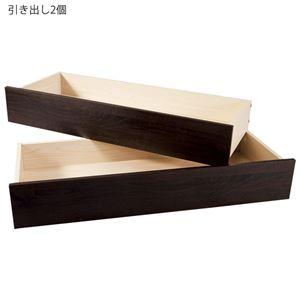 3段リクライニング すのこベッド用引き出し 【引き出し2個 ライトブラウン】 幅90cm 〔寝室〕
