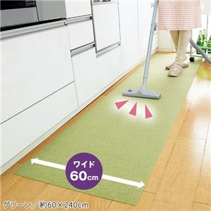 吸着床ピタはっ水キッチンマット 約60×240cm グリーン
