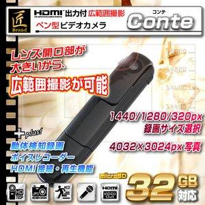 【防犯用】【小型カメラ】【microSDカード32GB+ACアダプターセット】ペン型ビデオカメラ(匠ブランド)『Conte』(コンテ)2013年モデル