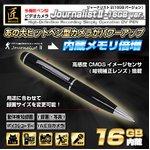 【防犯用】【小型カメラ】【内蔵16GB】ペン型ビデオカメラ(匠ブランド)『JournalistII』(ジャーナリスト2) HD画質