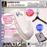 【防犯用】【小型カメラ】【microSDカード32GB+ACアダプターセット】フック型ビデオカメラ(匠ブランド)『Hook-ON』(フックオン)2013年モデル