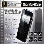 【防犯用】【小型カメラ】【microSDカード16GB+ACアダプターセット】メディアプレーヤー型 ビデオカメラ (匠ブランド) 『Sonic-Eye』(ソニックアイ) 2013年モデル