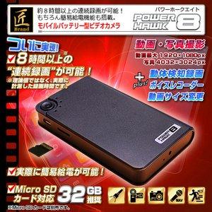 【防犯用】【小型カメラ】【microSDカード16GB+ACアダプターセット】モバイルバッテリー型ビデオカメラ(匠ブランド)『POWER HAWK 8』(パワーホーク8)2013年モデル
