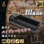 【防犯用】【小型カメラ】【microSDカード32GB+ACアダプターセット】ライター型ビデオカメラ(匠ブランド)『Blaze』(ブレイズ)