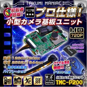【防犯用】【小型カメラ】【microSDカード16GB+ACアダプターセット】小型カメラ 基板ユニット(匠MANIAC)TMC-P200