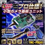 【防犯用】【小型カメラ】【microSDカード32GB+ACアダプターセット】小型カメラ 基板ユニット(匠MANIAC)TMC-P200