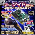 【防犯用】【小型カメラ】【microSDカード16GB+ACアダプターセット】小型カメラ 基板ユニット ワイド撮影版 (匠MANIAC)TMC-P200W
