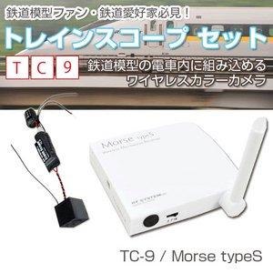 【ワイヤレスカメラ】RFシステム ワイヤレスカメラトレインスコープTC-9