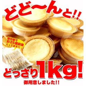 (新)★リニューアル★【訳あり】濃厚チーズタルトどっさり2kg ≪常温商品≫