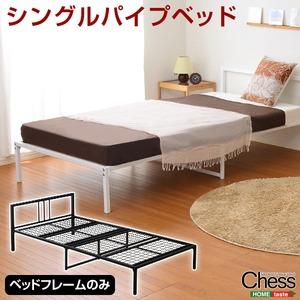 シンプル&コンパクトデザイン!シングルパイプベッド【-Chess-チェス】(フレームのみ) ブラック