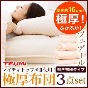 防ダニ・抗菌防臭 極厚布団3点セット 【フェアール】 (床敷きタイプ) アイボリー