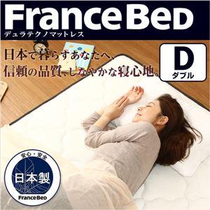 フランスベッド製【デュラテクノマットレス】(ダブル用)