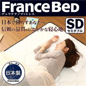 フランスベッド製【デュラテクノマットレス】(セミダブル用)