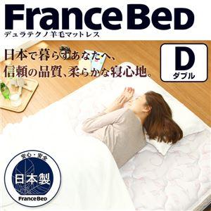 フランスベッド製【羊毛入りデュラテクノマットレス】(ダブル用)