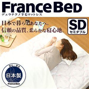 フランスベッド製【羊毛入りデュラテクノマットレス】(セミダブル用)