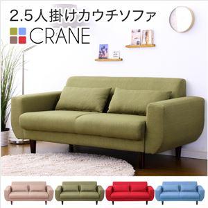 2.5Pカウチソファ【クレイン-Crane-】 レッド