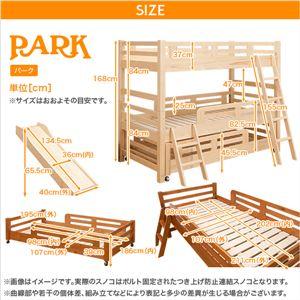 エコ塗装スロープ付き3段ベッド【パーク-PARK】(ベッド 3段 エコ スロープ) ナチュラル