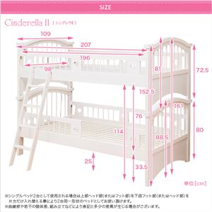 2段ベッド【シンデレラII-CINDERELLAII】(2段ベッド 安全 シングル) ホワイトウォッシュ