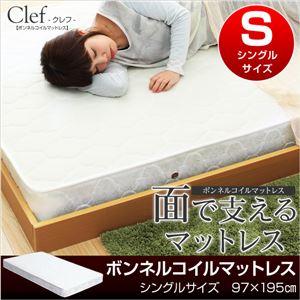 ボンネルコイルスプリングマットレス【-Clef-クレフ】(シングル用) アイボリー