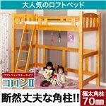 ロフトベッド/システムベッド 【ハイタイプ/ライトブラウン】 木製 『コロンII』 すのこ板 可動梯子 省スペース