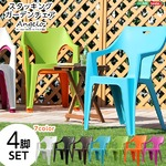 モダン スタッキングチェア 4脚セット 【パープル】 幅58cm プラスチック 『ガーデンデザインチェア アンジェロ ANGELO』