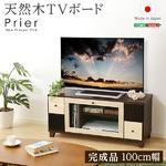 テレビ台/テレビボード 【幅101cm:26型〜42型対応】 扉付き収納 『prier』 大容量 日本製 ダークブラウン 【完成品】
